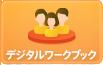 デジタルワークブック